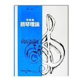 小叮噹的店 - G13 鋼琴系列 可樂弗【第一級】鋼琴理論
