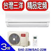 SANLUX台灣三洋【SAE-22M/SAC-22M】分離式冷氣