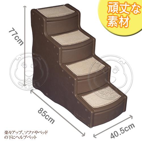 【培菓平價寵物網 】美國PetGear》PG-9740CH易步四階樓梯-巧克力85*40*77cm