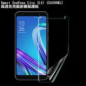 Xmart for ASUS ZenFone Live (L1) ZA550KL 高透光亮面耐磨保護貼