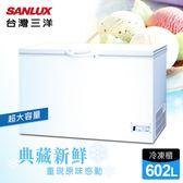 台灣三洋SANLUX【SCF-602T】602公升冷凍櫃