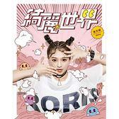 張文綺 綺麗世界 CD 免運 (購潮8)