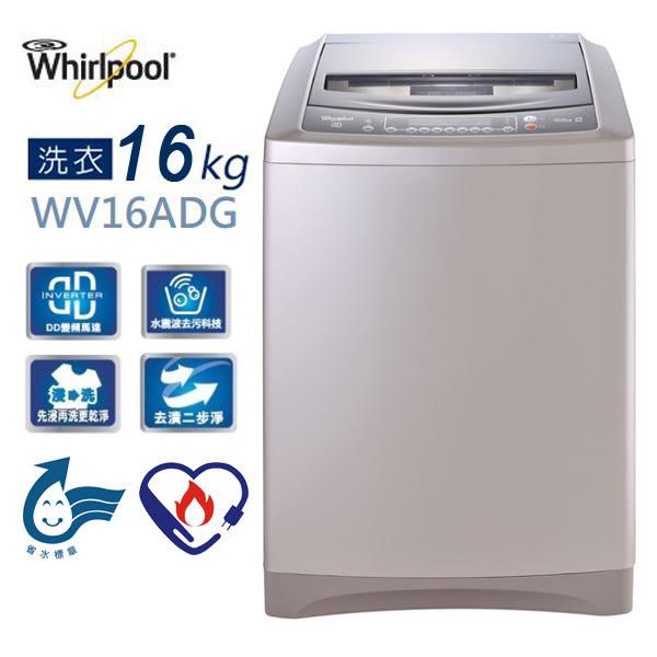 Whirlpool惠而浦 16公斤變頻直立洗衣機 WV16ADG~含拆箱定位