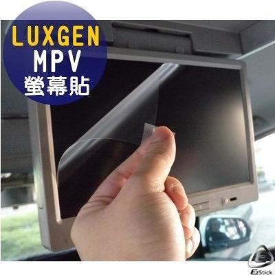 【Ezstick】Luxgen MPV/CEO 車款專用 (前中控螢幕x1+後座影音螢幕x1) 靜電式霧面車用LCD螢幕貼