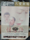 挖寶二手片-S07-144-正版DVD-台劇【大愛劇場 情緣路 全50集14碟】-(直購價)