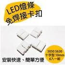 5050 5630 LED 單色 燈帶 ...