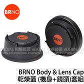 BRNO Body & Lens Caps 機身+鏡頭 乾燥蓋 套組 for CANON (6期0利率 免運 立福公司貨) 防潮蓋 附8包乾燥劑