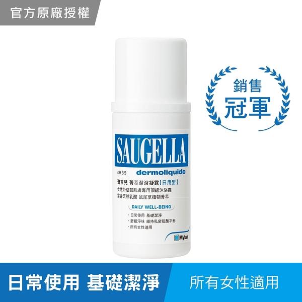 【SAUGELLA賽吉兒】菁萃潔浴凝露-日用型(100ml)