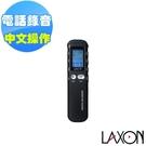 LAXON 全方位立體聲專業錄音筆 DVR-A22 8GB  全新商品 保固一年