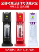 氣泡水機商用 蘇打水機家用自製碳酸汽水機奶茶店氣泡機  優家小鋪 YXS