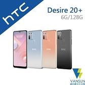 【贈32G記憶卡+折疊支架+觸控筆吊飾】HTC Desire 20+ (6G/128G) 6.5吋 智慧型手機【葳訊數位生活館】