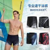 泳褲男五分速干平角時尚款海邊游泳褲游泳裝備【3C玩家】