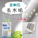 〔99免運〕日本原裝魔術研磨海綿鏡面專用