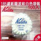 咖啡用具 Kalita 185 波浪型白色濾紙 濾紙 咖啡專用濾紙 2~4人用 100入 袋裝 健康又環保
