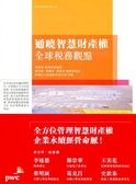 (二手書)通曉智慧財產權:全球智慧觀點