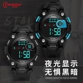 兒童手錶男孩防水電子錶多功能夜光跑步運動中小學生手錶