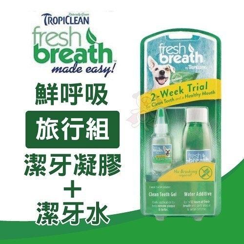 鮮呼吸 Fresh breath 旅行組 (潔牙凝膠 + 潔牙水) 讓寵物擁有健康的口腔及清新好口氣