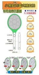 新竹【超人3C】KINYO 小黑蚊充電式捕蚊拍 CM-2222