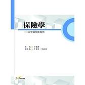 保險學(以中國保險為例)