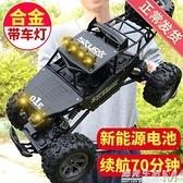 超大號無線遙控越野車合金四驅高速攀爬賽車男孩充電動玩具車 聖誕節全館免運