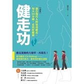健走功(改版)(適合現代人的氣功健走.每天30分鐘.走出好健康)