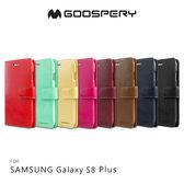GOOSPERY SAMSUNG Galaxy S8+ / S8 Plus BLUE MOON 側翻皮套(帶扣) 磁扣 可插卡 保護套 手機套