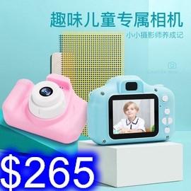 X2高清版兒童相機 迷你相機 玩具相機 數位相機 兒童玩具 兒童禮物 2英寸螢幕
