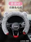 汽車方向盤套女冬季短毛絨通用型四季韓國可愛防滑把套男大眾速騰 樂活生活館