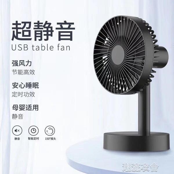 USB桌面靜音搖頭風扇臺式循環扇家用辦公迷你電風扇【新年特惠】