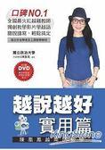 越說越好【實用篇】陳凰鳳越南語教學(附3張DVD)