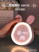 小夜燈智能臺燈帶時間鬧鐘充電式兒童房臥室床頭睡眠嬰兒喂奶護眼 探索先鋒