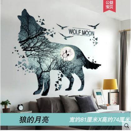 3D立體墻貼紙貼畫臥室宿舍海報墻上裝飾北歐風墻壁紙自粘世界地圖 LX 韓流時裳