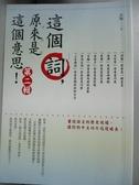 【書寶二手書T4/語言學習_NRJ】這個詞,原來是這個意思:第二輯_許暉