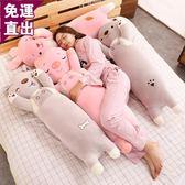 長條抱枕毛絨玩具可愛公仔超軟睡覺長條抱枕布娃娃抱著床上玩偶懶人女生【快速出貨】
