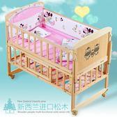 嬰兒床實木多功能寶寶床bb搖籃床新生兒童拼接大床可折疊帶護欄