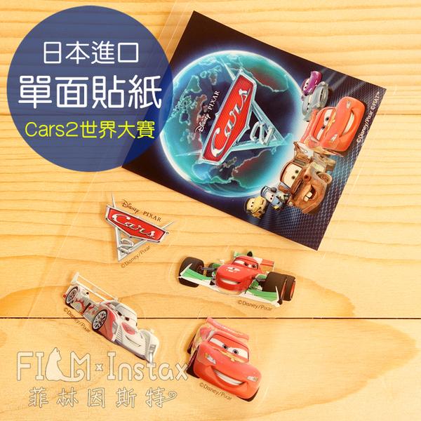 菲林因斯特《Cars 2 世界大賽貼紙》日本進口 迪士尼 皮克斯 汽車總動員 透明底 貼紙