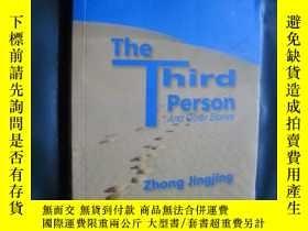 二手書博民逛書店The罕見Third Person: And Other Stories 第三個人 鐘晶晶 by Zhong Ji