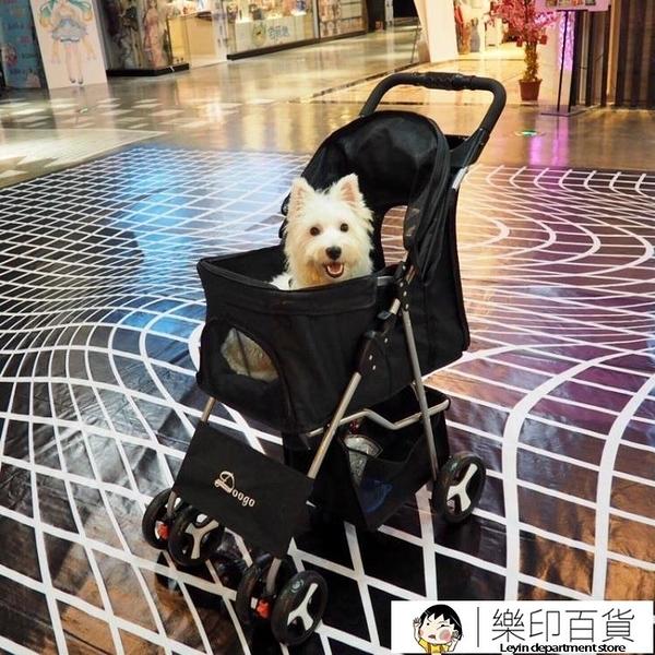 寵物推車 外出中小型輕便寵物推車 狗推車可折疊四輪貓狗通用狗狗用品xw 【樂印百貨】