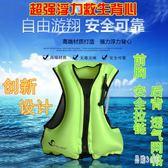 成人浮潛救生衣浮力馬甲背心充氣可折疊便攜安全游泳圈潛水伏zzy5501『易購3c館』