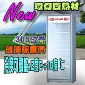 ◤採用防霧玻璃,讓您一目暸然◢ 三洋305公升冷藏櫃  SRM-305⊙免運費+刷卡分期⊙