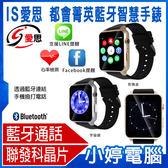 【免運+24期零利率】全新 IS愛思 都會菁英 藍牙智慧通話手錶 IPS屏 聯發科晶片 寶可夢雷達 提醒
