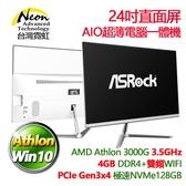 台灣霓虹AIO24F-A3000GW(A3000G/4G/128GB/Win10) 現貨