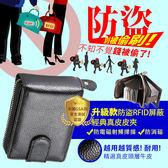 升級款 頭層牛皮經典真皮皮夾 防RFID/NFC電磁射頻盜讀 信用卡夾 電子防盜 電子屏蔽 防側錄皮夾
