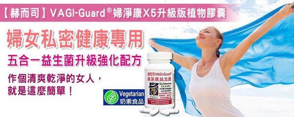 赫而司【VAGI-Guard®婦淨康益生菌X5】私密五益菌強化配方植物膠囊(60顆/罐)