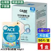 艾可兒成人立體醫用口罩(藍) 50入+ ACE字母Q軟糖 48g 專品藥局【2016137】