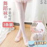 3條裝女童連褲襪 夏季薄款兒童打底褲白色絲襪跳舞練功專用舞蹈襪子