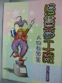 【書寶二手書T6/藝術_ZJD】漫畫夢工廠-人物教學篇_林曉蕾