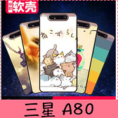 【萌萌噠】三星 Galaxy A80 (6.7吋)  彩繪工藝 小清新個性可愛卡通 全包磨砂防摔軟殼 手機殼 手機套
