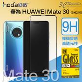 HODA 華為 HUAWEI Mate 30 6.62 吋 2.5D 隱形滿版 9H 鋼化 玻璃貼 保護貼