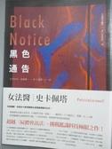 【書寶二手書T4/翻譯小說_JMI】黑色通告_派翠西亞.康薇爾,  王瑞徽